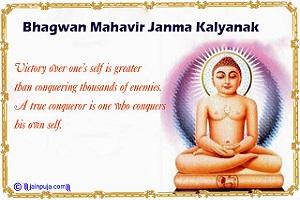 Mahavir Janma Kalyanak